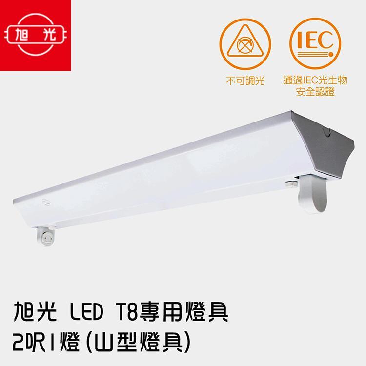 【旭光】 LED T8 專用燈具 2呎1燈(山型燈具) ※無附燈管