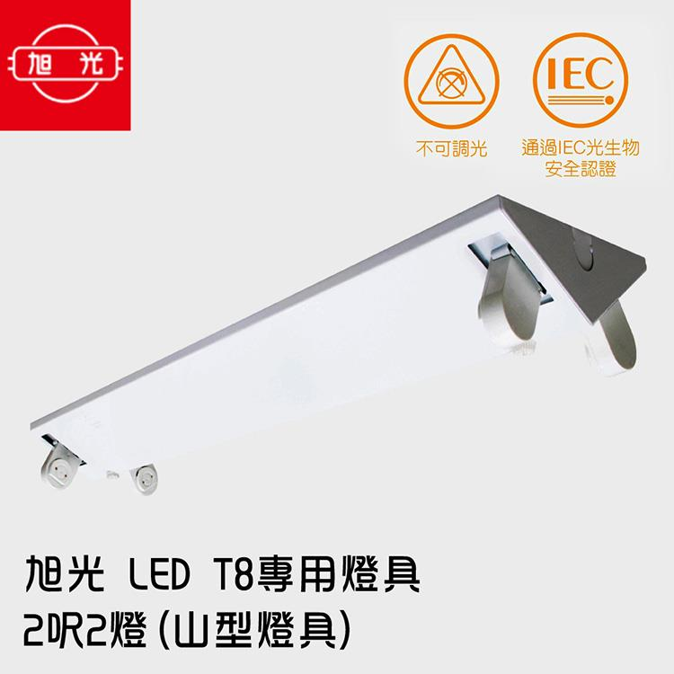 【旭光】 LED T8 專用燈具 2呎2燈(山型燈具) ※無附燈管
