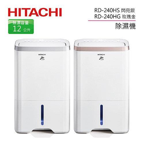 HITACHI 日立 12公升 除濕機 RD-240HS / RD-240HG (二色選擇)