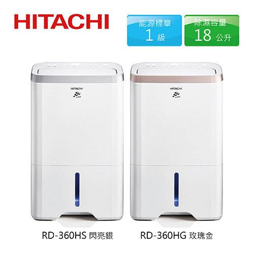 HITACHI 日立 18公升 除濕機 RD-360HS / RD-360HG (二色選擇)