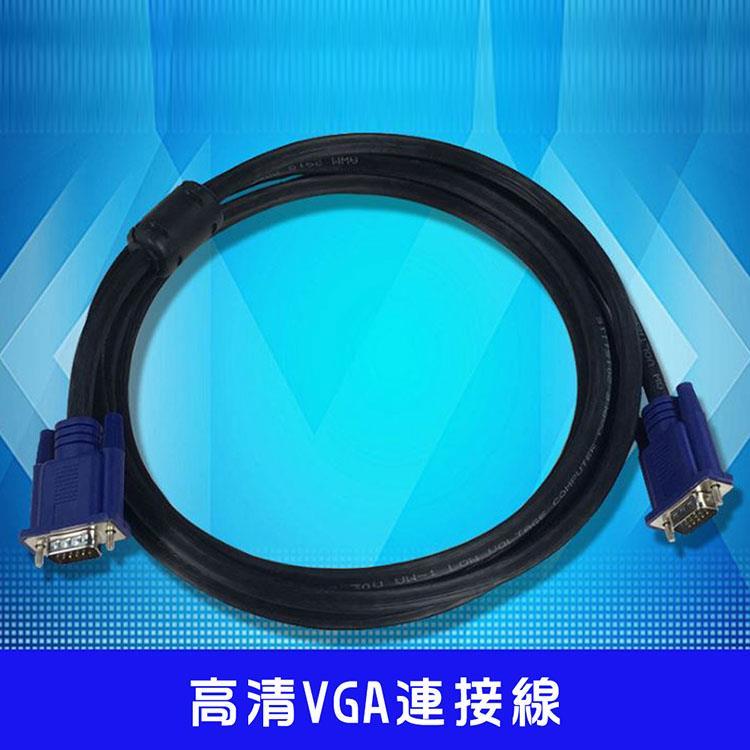 純銅高清VGA連接線3M