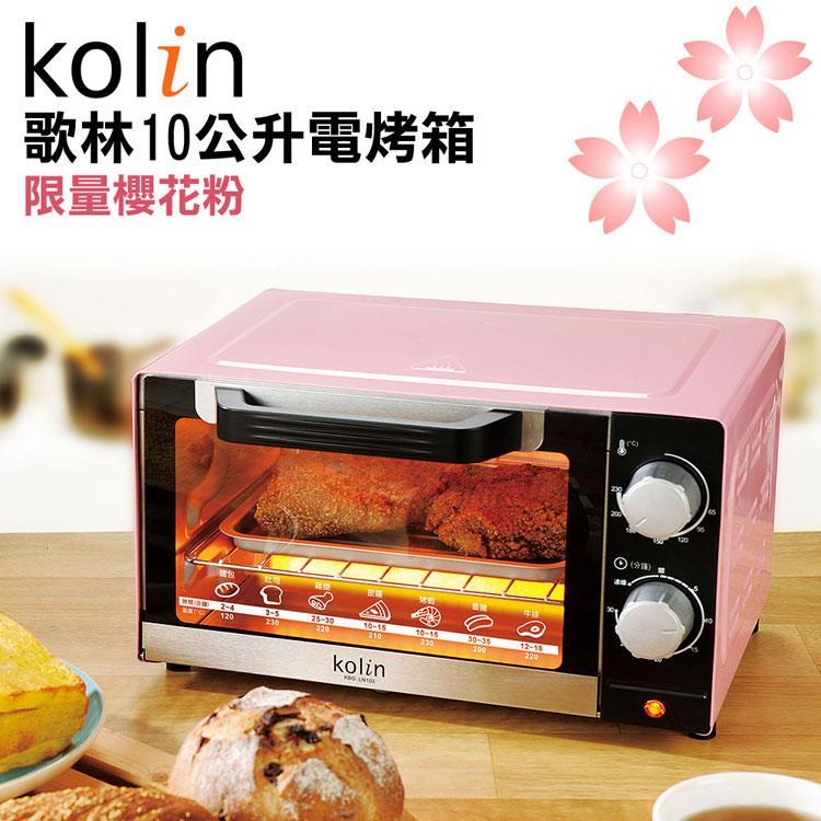 歌林Kolin-10L時尚電烤箱KBO-LN103(櫻花粉)