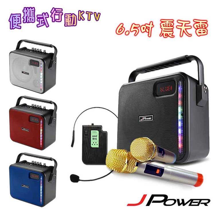 JPOWER J-102 震天雷6.5吋便攜式行動KTV※盒內附無線麥克風2支※