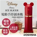 【日本DOSHISHA】Otona米奇電動手持刨冰機(紅) DHISD-18RDT
