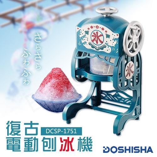 【日本DOSHISHA】復古電動刨冰機 DCSP-1751