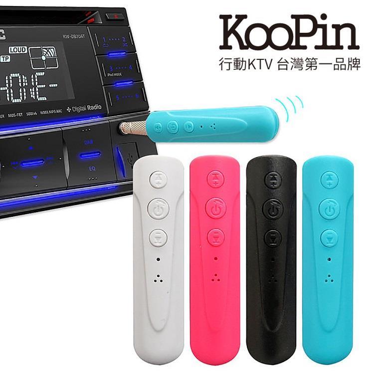 Koopin 藍牙音源接收器/藍牙無線傳輸(耳機/自拍/喇叭/車用) RPE-06