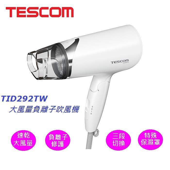 TESCOM大風量負離子吹風機 TID292TW