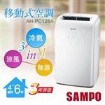 【聲寶SAMPO】三合一移動式空調 AH-PC128A
