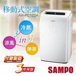 【聲寶SAMPO】三合一移動式空調 AH-PC122A