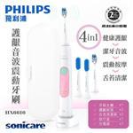 【飛利浦 PHILIPS】速效4合一。護齦音波震動牙刷旅行組/粉HX6616
