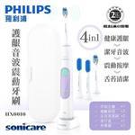 【飛利浦 PHILIPS】速效4合一。護齦音波震動牙刷旅行組╱紫HX6616