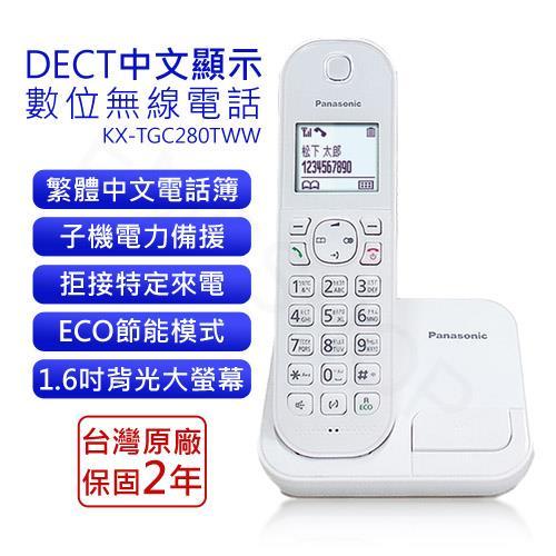 【國際牌PANASONIC】DECT中文顯示數位無線電話 KX-TGC280TW-W