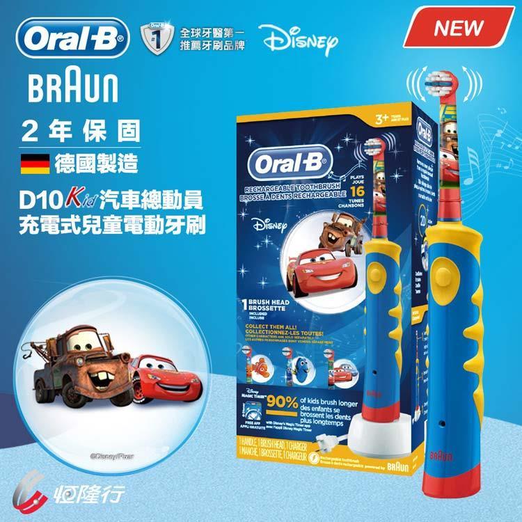 德國百靈歐樂B-充電式兒童電動牙刷D10-CARS款