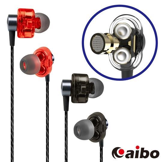 aibo EP12 雙動圈驅動入耳式線控耳機麥克風