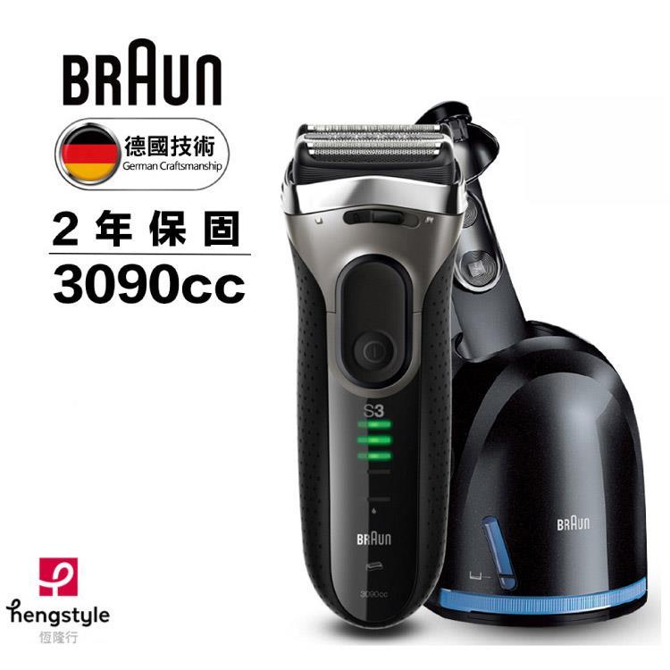 BRAUN德國百靈 新升級三鋒系列電鬍刀3090cc