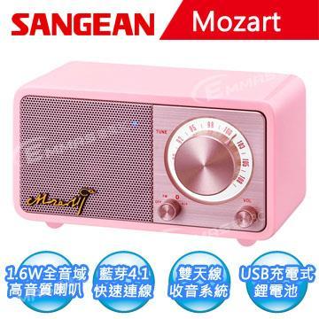 【SANGEAN】莫札特迷你藍芽音箱收音機(粉紅色)