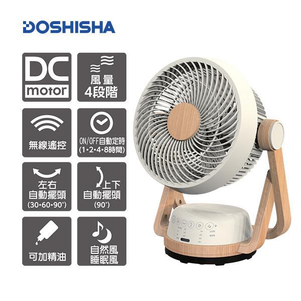 日本DOSHISHA 遙控擺頭DC循環扇-淺木紋 FCS-193D NWD