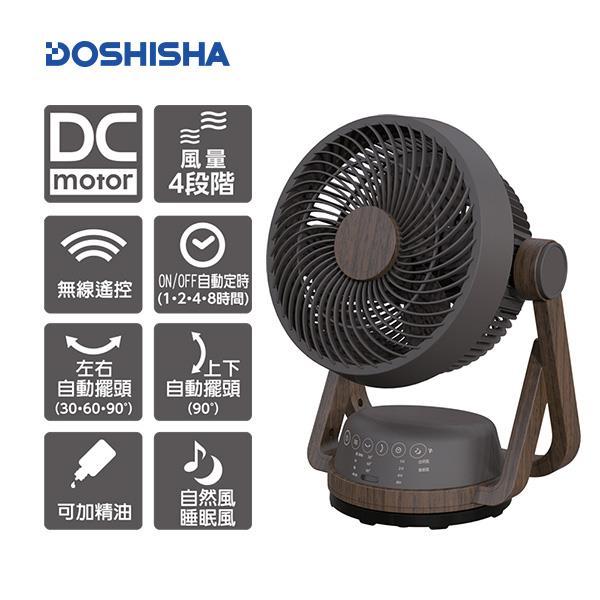 日本DOSHISHA 遙控擺頭DC循環扇-深木紋 FCS-193D DWD