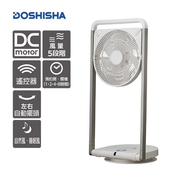 日本DOSHISHA DC摺疊風扇 FLT-253D WH