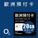 歐洲預付卡 - 44國高速上網20GB/30天