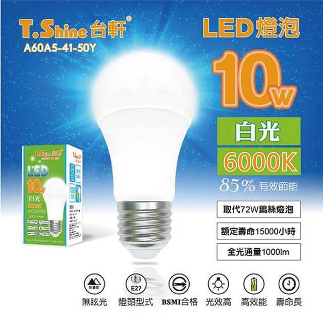 T.Shine 台軒 10W LED 6000K 燈泡(白光) 6入組