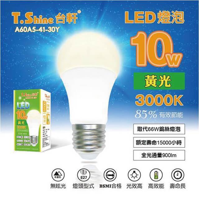 T.Shine 台軒 10W LED 3000K 燈泡(黃光) 6入組