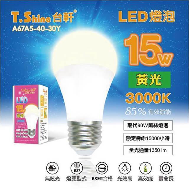 T.Shine 台軒 15W LED 3000K 燈泡(黃光) 6入組