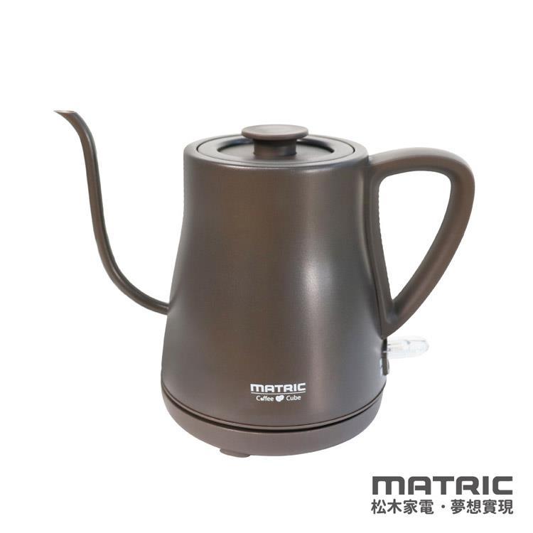 【松木家電MATRIC】-0.8L手沖咖啡醇品壺MG-KT0811C
