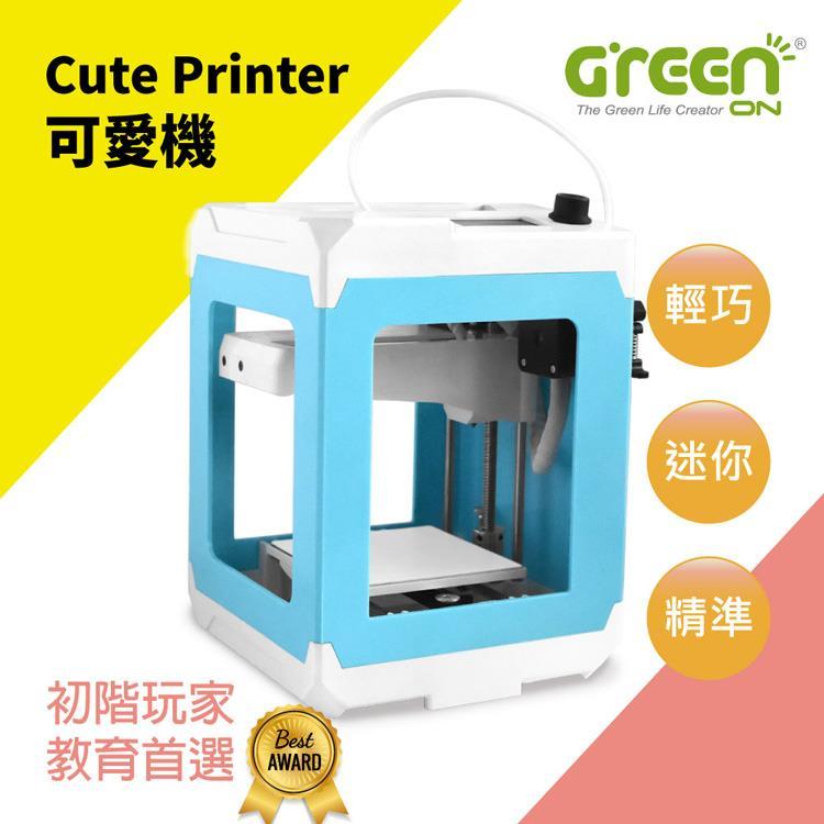 【GREENON】3D列印機 Cute Printer 可愛機 3D印表機