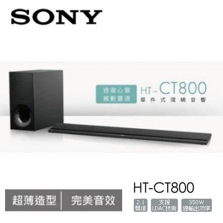 SONY HT-CT800 2.1聲道 單件式環繞音響 WIF 無線後環繞藍牙喇叭 SOUNDBAR