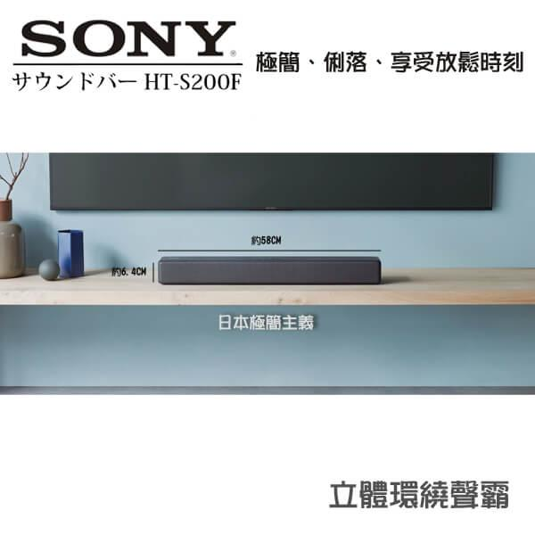 SONY HT-S200F 2.1聲道 單件式環繞音響 SOUNDBAR【二色可選擇】