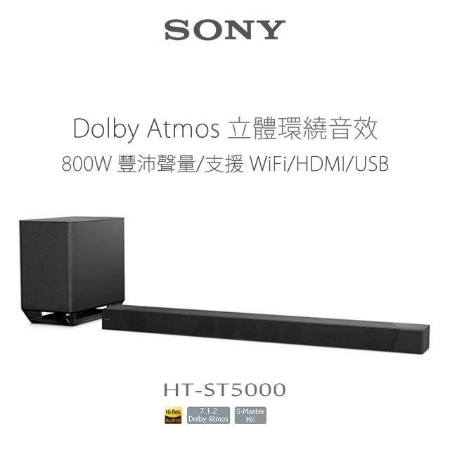 SONY HT-ST5000 7.12聲道 單件式環繞家庭劇院 SOUNDBAR