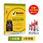 諾頓網路安全(防毒+WiFi安全)-1台裝置3年-入門版
