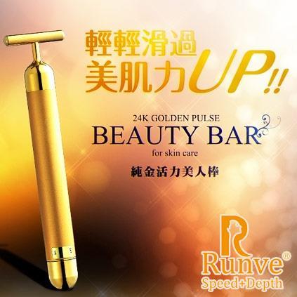 【Runve嫩芙】活膚美顏黃金活力美人T棒(ARBD-103) 微振防水