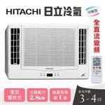 【HITACHI日立】3-4坪雙吹變頻冷暖型冷氣/RA-28NV