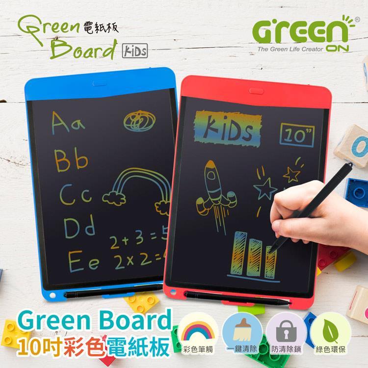 Green Board KIDS 10吋 彩色電紙板 液晶手寫板-櫻桃紅