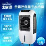 【大家源】 45L 全觸控負離子水冷扇 TCY-8917