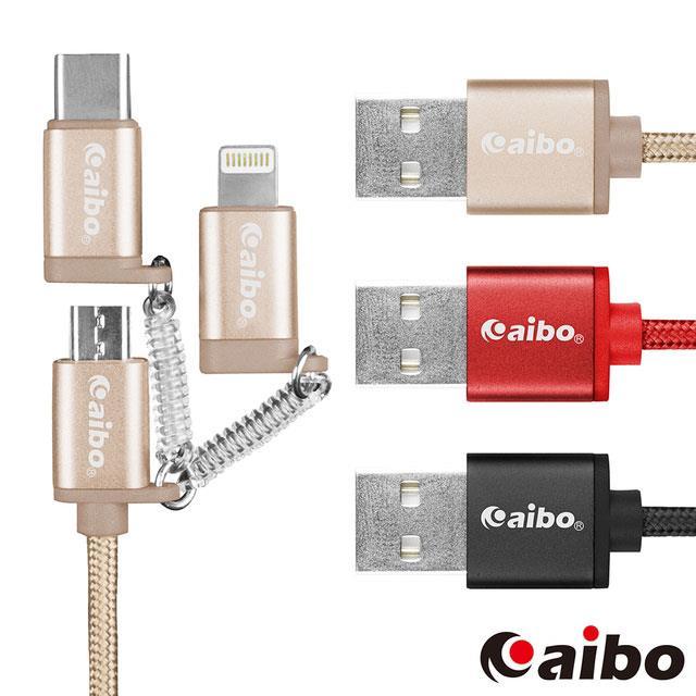 aibo 三合一鋁合金尼龍編織 快充傳輸線(Micro/8Pin/Type-C)-1.5M