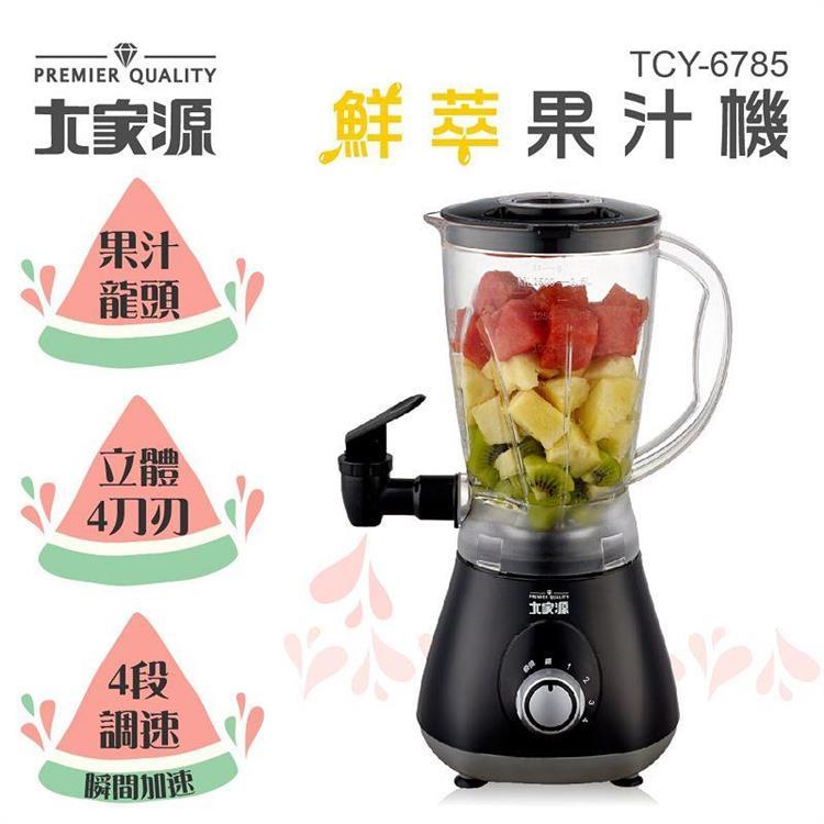 【大家源】鮮脆果汁機(TCY-6785)