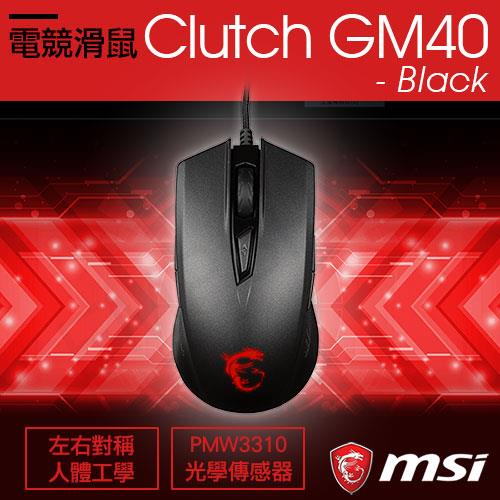 【微星MSI】左右對稱光學電競滑鼠 Clutch GM40