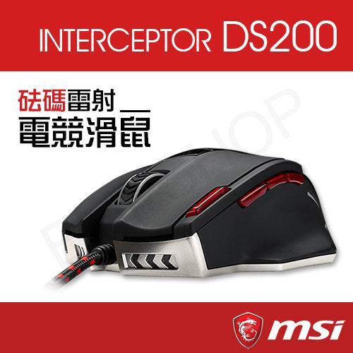 【微星MSI】砝碼雷射電競滑鼠 DS200