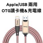 TEKQ 蘋果認證 台灣製 iPhone iPad 蘋果 充電線+讀卡機-uDrive Cable