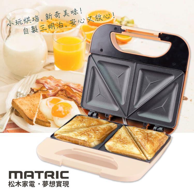 【松木家電MATRIC】-活力熱壓三明治機MX-DM0208S