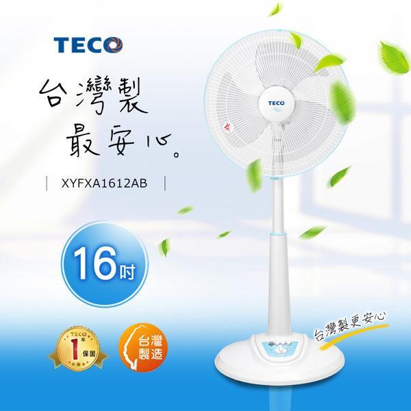 TECO東元 XYFXA1612AB 16吋機械式定時立扇