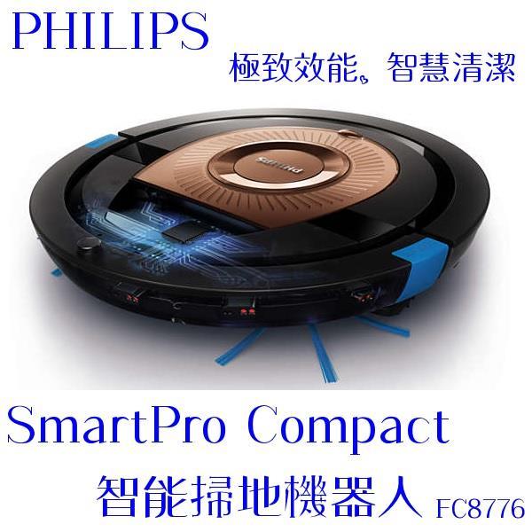 【PHILIPS飛利浦】SmartPro Compact 智能掃地機器人 FC8776