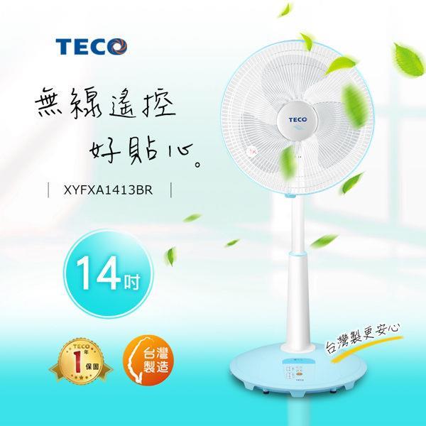 TECO東元 XYFXA1413BR 14吋機械式遙控定時立扇