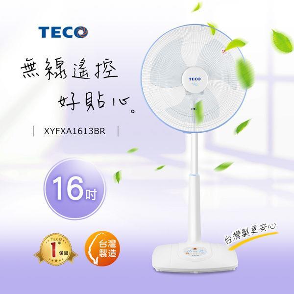 TECO東元 XYFXA1613BR 16吋機械式遙控定時立扇