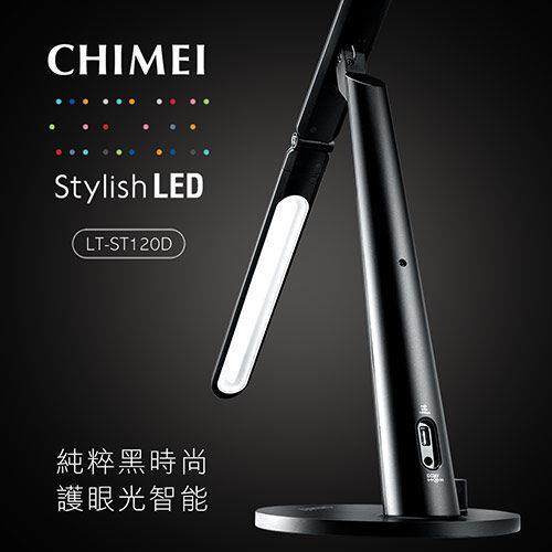 CHIMEI奇美 LT-ST120D 時尚LED護眼檯燈