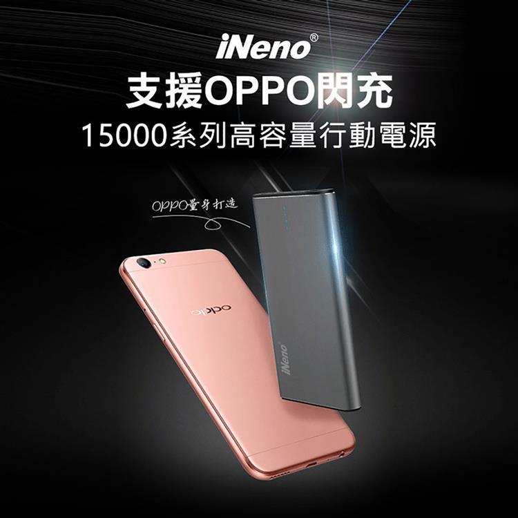 【日本iNeno】急速閃充15000系列高容量行動電源(支援OPPO閃充)