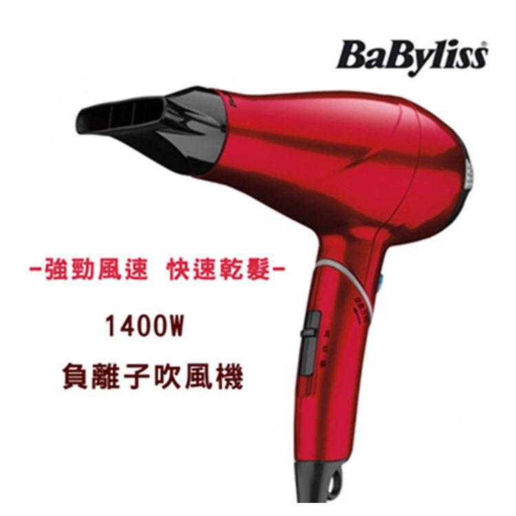 【Babyliss】1400W 專業負離子吹風機 (270RW)